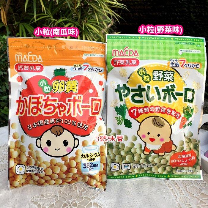 3 號味蕾~MACDA 日本乳球(野菜)1包65元..蛋酥..鈣質乳果...MACDA嬰兒小饅頭..幼兒食品
