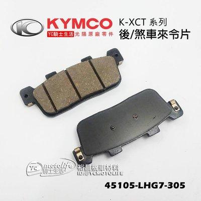 YC騎士生活_KYMCO光陽原廠 後 煞車皮 KXCT 300 煞車來令片 後碟 油壓皮 DOWNTOWN SHADOW