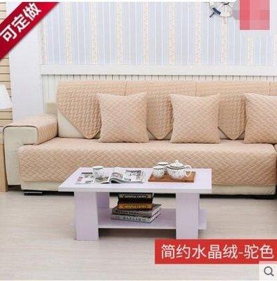 歐式四季毛絨沙發墊布藝簡約現代時尚防滑坐墊定做罩皮法蘭絨套巾(主圖款)