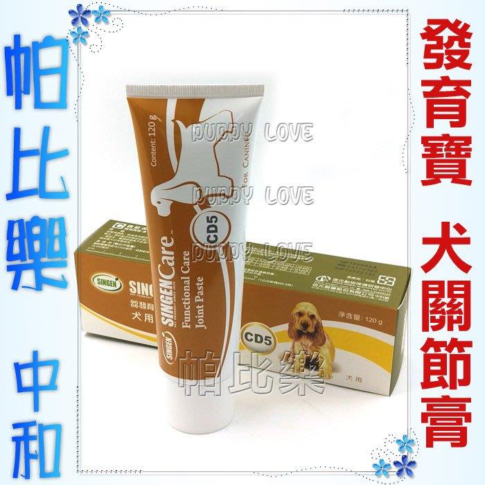 帕比樂-發育寶 犬用關節膏,CD5,含葡萄糖胺,軟骨素及膠原蛋白,適合老犬,或狗狗