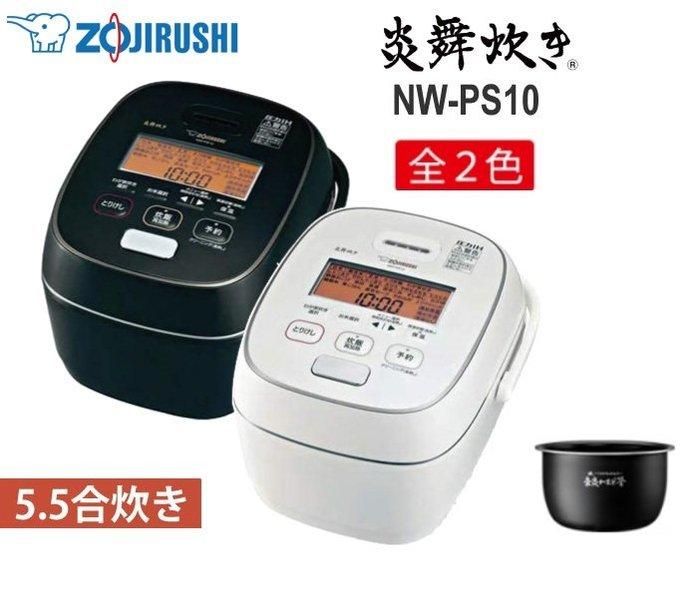 日本代購 Zojirushi象印NW-PS10 六人份炎舞炊壓力IH電子鍋 2020新款 兩色 日本空運直送