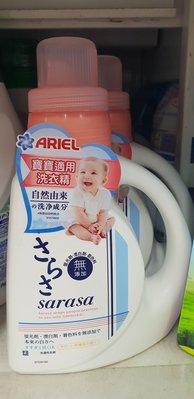 售完 日本 sarasa 無添加洗衣精 850g 溫和柑橘香