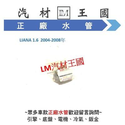 【LM汽材王國】 水管 LIANA 1.62004-2008年  正廠 中 水箱 熱 暖氣 引擎 水管 水龜座 鈴木