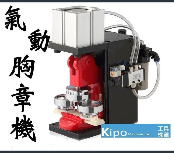 氣動胸章機 徽章機 馬口鐵徽章製作機器 壓卡機 最省力胸章機-VDD001114A