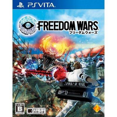 【二手遊戲】PSV 自由戰爭 FREEDOM WARS 中文版【台中恐龍電玩】