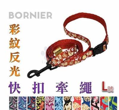 【幸運貓】 BORNIER。彩紋反光寵物拉繩 L號/ 共六款