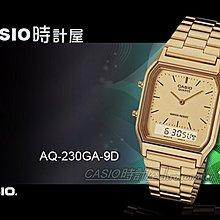 CASIO 時計屋 卡西歐手錶 AQ-230GA-9D 雙顯錶 金色款 不鏽鋼錶帶 碼表 日曆 (另有AQ-230A)