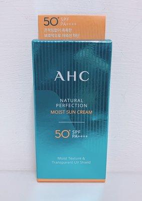全新 AHC 超水感完美保濕防曬乳 50ml