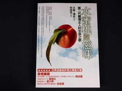 【懶得出門/紅螞蟻新書區】《水蜜桃的滋...