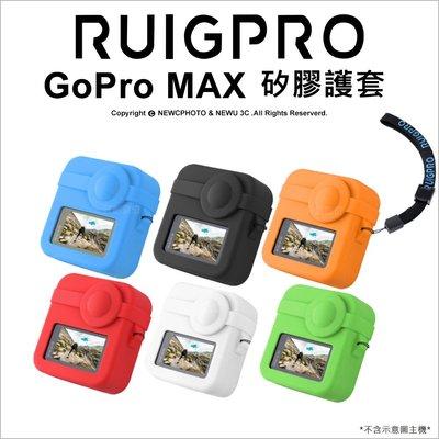 【薪創光華】睿谷 GoPro Max 矽膠保護套 防塵保護蓋 防刮傷 專用配件