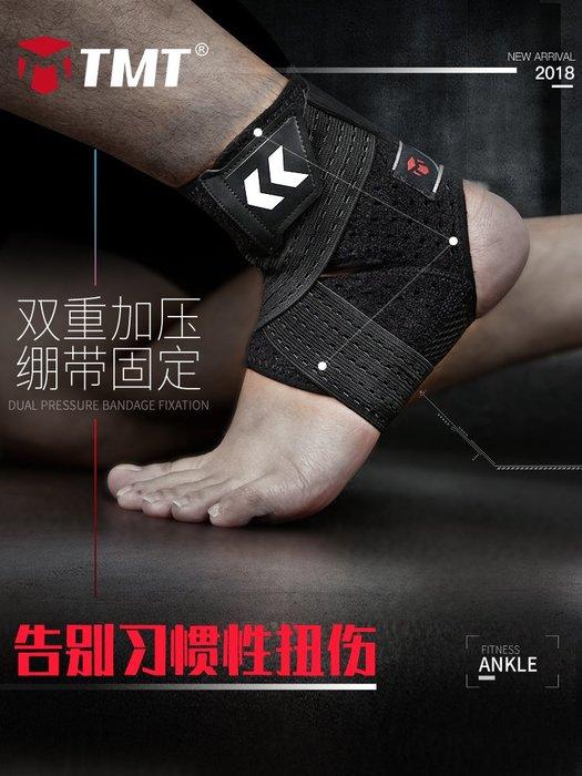 優享家旗艦店 護踝男女足球籃球裝備運動護具扭傷防護固定護腳腕護腳踝保暖#護具#運動用品#