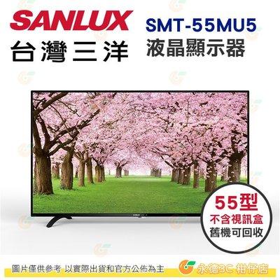 含安裝 不含視訊盒 台灣三洋 SANLUX SMT-55MU5 液晶顯示器 55型 公司貨 電視 螢幕 4K