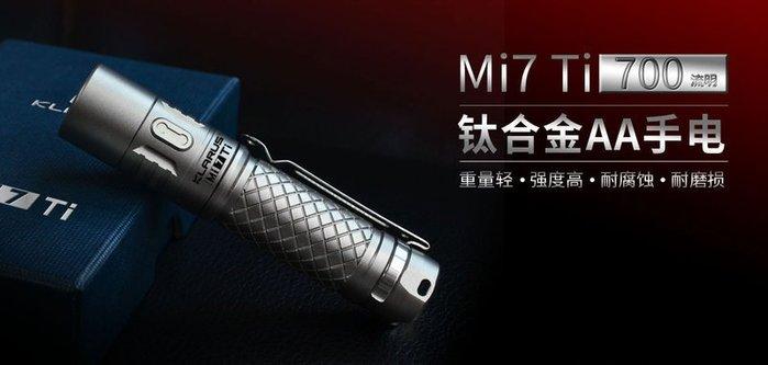 【亞昕數位】KLARUS Mi7 Ti 鈦合金手電筒 700流明 禮盒包裝 EDC AA 14500可 附電池 有抱夾
