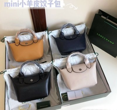 法國正品 Longchamp le pliage badges系列 2021羊皮mini水餃包*附購證*