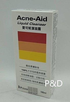 (P&D)史帝富Acne-Aid 愛可妮潔面露100ML/瓶 特價200元 期限202205