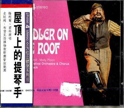 屋頂上的提琴手 Fiddler On The Roof (全新未拆封)