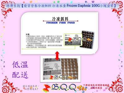 [B.Q.Q小舖]德灃生技【優質營養冷凍餌料 冷凍水蚤 Frozen Daphnia 100G小塊盒裝】冷凍運送