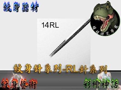 ㊣娃娃研究學苑㊣購滿499免運費 紋身器材-紋身針系列-RL針系列 14RL 5針一包售 (SB301)