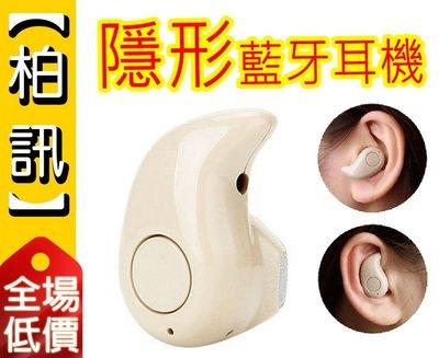 【柏訊】s530 送耳機收納包 風之螺月灣迷你隱形藍芽耳機 隱形耳機 迷你藍芽耳機藍芽4.0 藍牙耳機 單耳