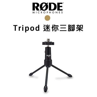 『e電匠倉』RODE Tripod 迷你三腳架 麥克風架 收音 錄音 T2A NT1A NT6