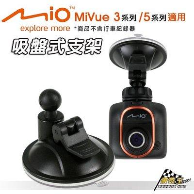 D12D Mio 吸盤支架 MiVue 588 568 540 538 528 518 508 368 388 行車記錄器 吸盤 強力吸盤 吸盤架 破盤王 台南 台南市
