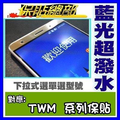 保貼總部~(藍光超潑水)For:TWM-A8保護貼TWM-A7保護貼/TWM-A6S保護貼~專用型