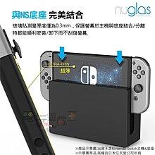 ☆電玩遊戲王☆現貨 Nuglas Nintendo Switch NS 滿版高透光 9H鋼化玻璃保護貼 疏水疏油 玻璃貼