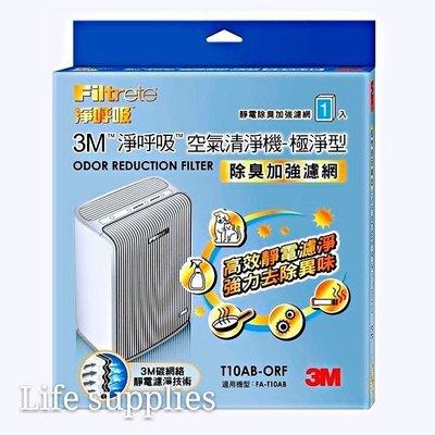 3M T10AB-ORF『除臭加強』濾網極淨型清淨機專用 灰塵、毛髮、除去異味