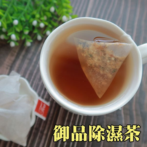 御品除濕茶 茶包 15小包 養生茶 沖泡包 祛濕茶 去濕茶 薏仁芡實茶 【全健健康生活館】