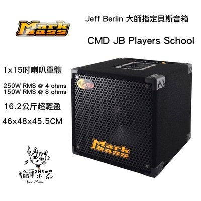 ♪ Your Music 愉耳樂器♪ Markbass CMD JB Players School 喇叭音箱combo