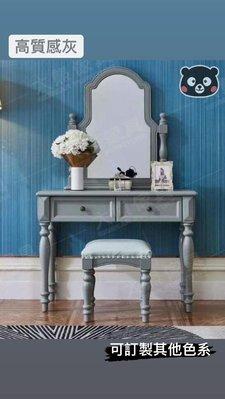 【大熊傢俱】BMC 902 北歐 化妝台 妝凳 可訂製5種顏色 歐式象牙白 新古典色 實木化妝台  現代
