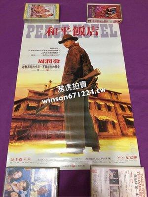 香港電影  和平飯店 電影海報 周潤發 葉童