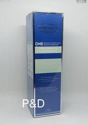 (P&D)荷麗美加 CMS海洋5.5天然潔顏慕斯150ml 特價390元 可超取