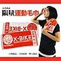 (加購) X- bike 咬虎豬豬仔限量運動毛巾...