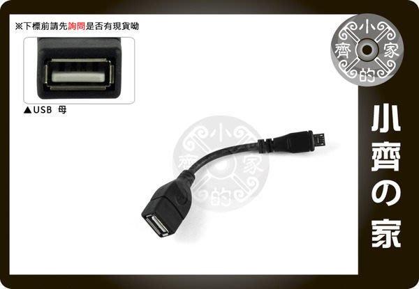 小齊的家 SONY Xpeira Arc neo V mini 連接鍵盤滑鼠 隨身碟 適用手機 平板 Micro USB OTG傳輸線