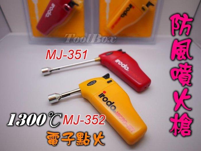 【ToolBox】iroda愛烙達/MJ-352/防風打火機/ 噴火槍/打火機/瓦斯烙鐵/瓦斯焊槍/瓦斯噴槍/瓦斯噴燈
