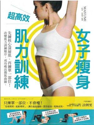 蟹子魚的家:二手書~幸福文化~超高效女子瘦身肌力訓練~MAYUMI~滿718元免運費