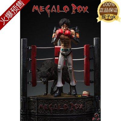 【優惠100】猴子gk Kami arts MEGALO BOX 拳擊手JNK DOG正版雕像