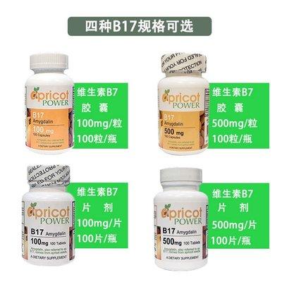 【MAXX美國代購】美國Apricot Power維生素B17 苦杏仁苷  苦杏仁提取物 維生素B17