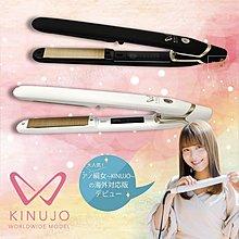 【美髮鋪】日本 KINUJO 絹女 窄版離子夾 雙色登場 平板夾 直髮夾 保濕離子 五段溫度 國際電壓 耐熱套 美髮