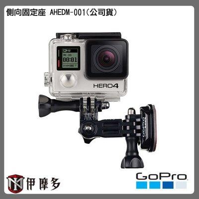 伊摩多※ GoPro HERO4 5 側向固定座 AHEDM-001(公司貨) 攝像機手持桿、旋轉臂或三腳架 現貨