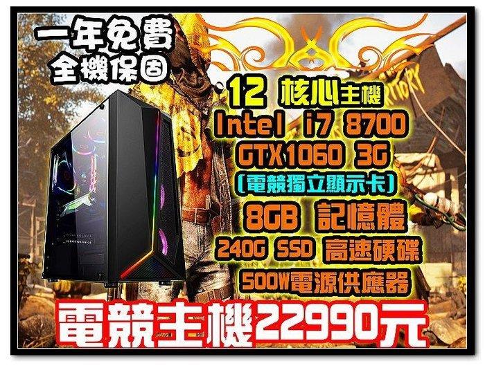 全新 I7-8700 + B360 GAMING + 8G DDR4 + 240G SSD + GTX 1060