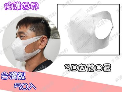防護世界  3D立體口罩(3D一體成型)非醫療型(尺寸M,L),現貨供應中