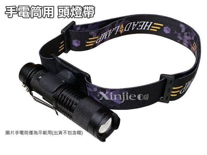 宇捷【F11】手電筒頭燈带 頭燈夾 360度旋轉 工作燈帶 燈夾..適合 Q5 T6 U2 L2手電筒