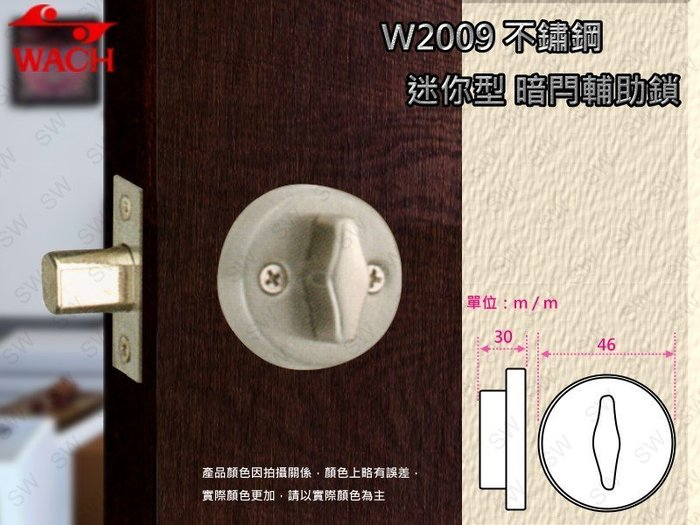 『WACH』花旗 W2009 迷你型不鏽鋼暗閂鎖(60 mm 無鑰匙)小圓半邊鎖 補助鎖 當門閂使用 平閂 橫閂 暗栓
