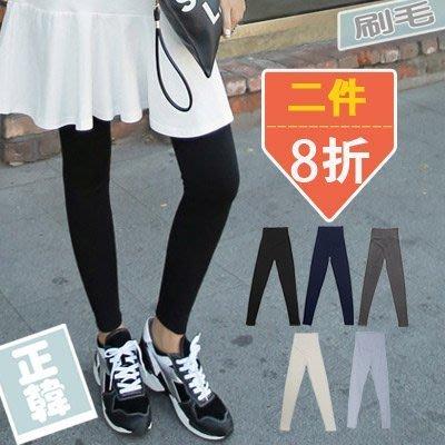 【愛天使】~(韓國進口孕婦裝)62402刷毛 超彈純色內搭褲 孕婦褲(兩件8折)