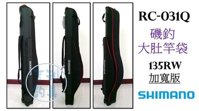 吉利釣具-SHIMANO RC-031Q 磯釣大肚竿袋 135RW加寬版 黑色