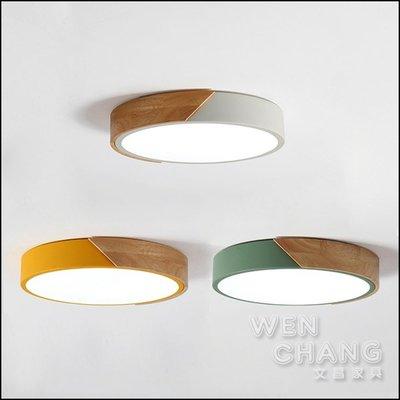[預購] 北歐風原木混搭吸頂燈 圓型款 壁燈 三色 (直徑40CM) LCE-010 *文昌家具*