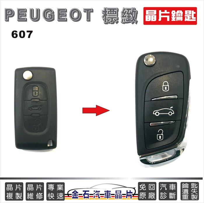 PEUGEOT 標緻 寶獅 607 鑰匙備份 鑰匙遺失 不見 不用回原廠 汽車晶片