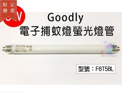 【尋寶趣】Goodly 6W 電子捕蚊燈螢光燈管 F6T5/BL 捕蚊燈管 適用ET-609 台灣製 F6T5BL